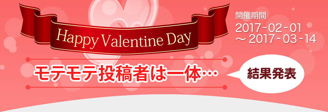 Happy Valentine Day結果発表